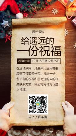圣诞节祝福店铺促销活动创意海报