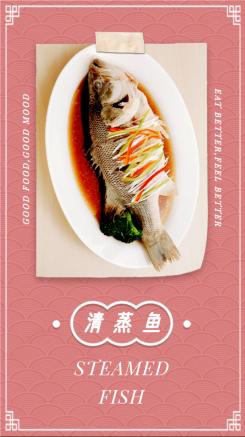美食分享清蒸鱼分享海报