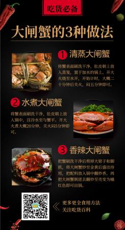 大闸蟹做法知识百科海报