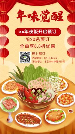春节年夜饭预订手机海报