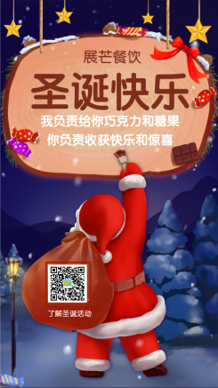 圣诞节祝福餐饮创意海报