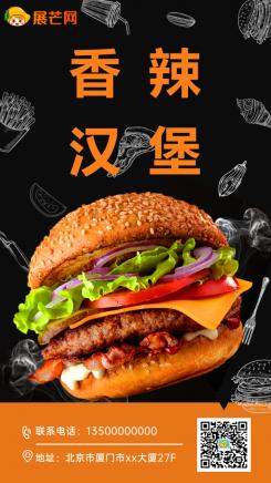 餐饮汉堡促销活动海报