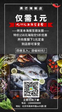 创意海鲜促销手机海报