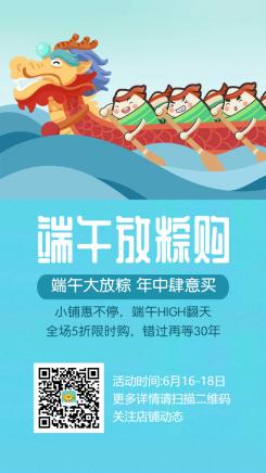 端午节放粽购营销活动海报