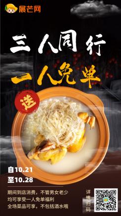 餐饮美食限时免单活动促销海报