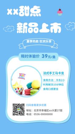 小清新甜品促销手机海报