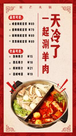 中国风火锅美食菜单海报