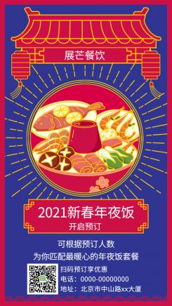 国风春节年夜饭预订海报