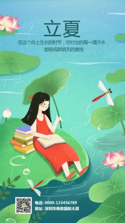立夏节日二十四节气宣传海报