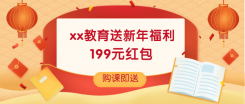 新年红包春节送礼公众号首图海报