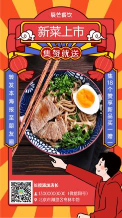 餐饮新菜上市促销宣传海报