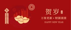 春节祝福公众号首图海报