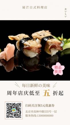 日料周年店庆促销海报