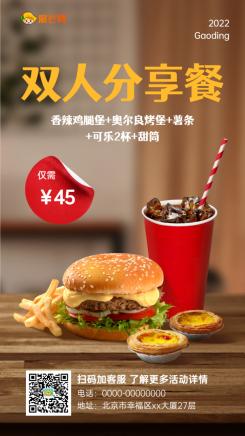 汉堡炸鸡促销宣传海报