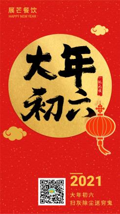春节习俗初六海报