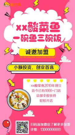 餐饮酸菜鱼加盟海报