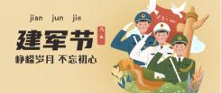 八一建军节公众号首图海报