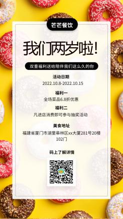 餐饮美食周年活动促销海报