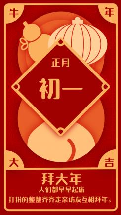 创意国风春节习俗初一海报