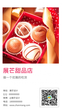 甜品店宣传促销通用海报