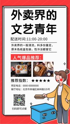 餐饮美食外卖预定手绘卡通海报