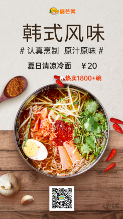 韩料菜品展示促销海报