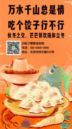 立冬吃饺子手绘中国风促销海报