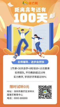 高考倒计时100天冲刺课程招生海报