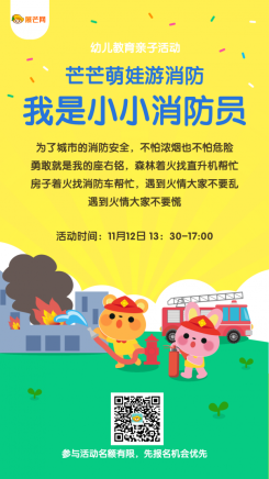 早幼教小小消防员亲子课程招生海报