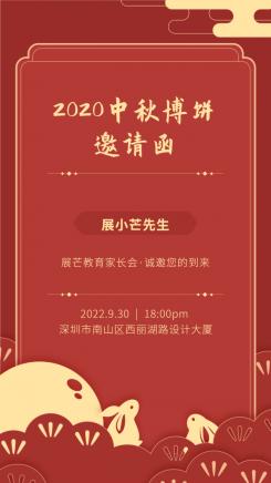 教育培训中秋博饼邀请函海报