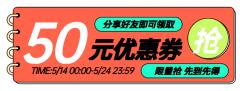 夏上新优惠券胶囊banner