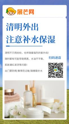 清明产品展示护肤防护提醒通知海报