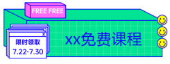 免费课程招生领取优惠胶囊banner