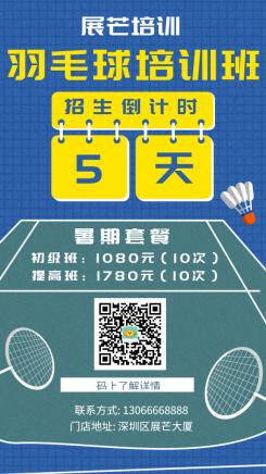羽毛球培训班招生倒计时手机海报
