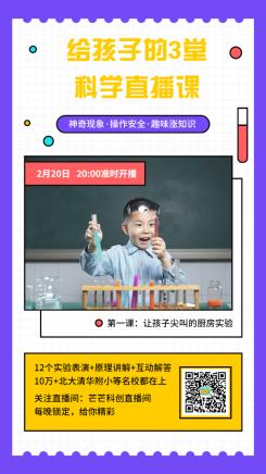 亲子科创直播课程宣传海报