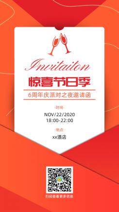 节日邀请函新年庆祝活动餐饮海报
