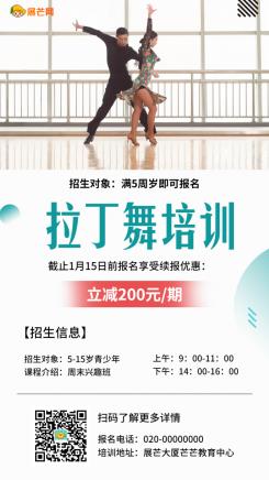 拉丁舞蹈培训招生海报