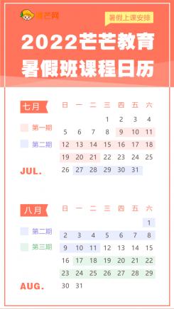 暑假招生日历安排课程表海报