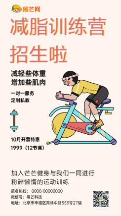 扁平简约健身班招生海报