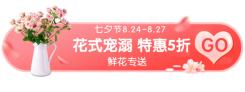 七夕节鲜花活动入口胶囊banner