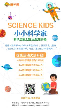 早幼教STEAM科学课招生海报