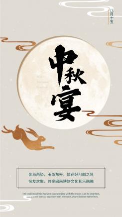 中秋节晚宴聚餐博饼餐饮活动邀请函海报