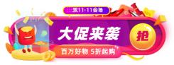 双11大促精致红包活动胶囊banner