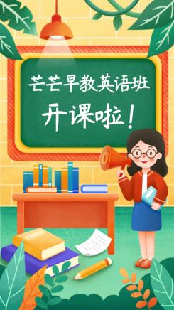 开学季幼儿园英语早教开课海报