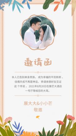 婚礼邀请海报结婚海报