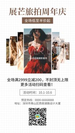 婚纱旅拍结婚照实景排版促销优惠活动手机海报