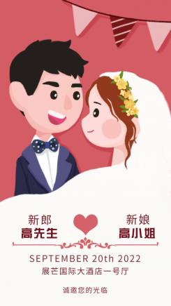 卡通手绘创意婚礼邀请函结婚请柬海报