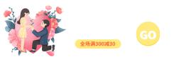 手绘520促销胶囊banner