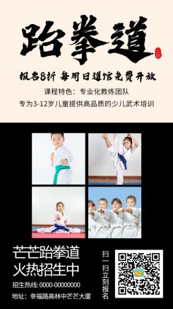 跆拳道兴趣班培训招生海报