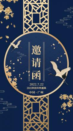 邀请函复古中国风飞鹤文化传统会议海报